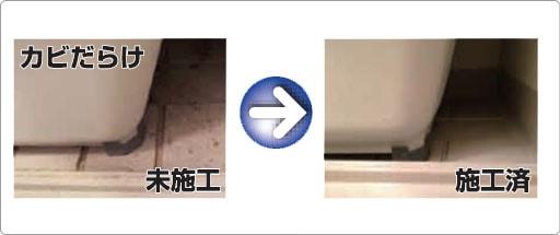 防カビ抗菌コートプラスの施工イメージ