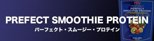 パーフェクト・スムージー・プロテイン