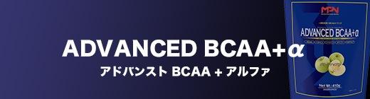 アドバンスト BCAA + アルファ