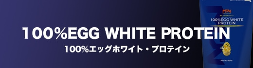 100%ホワイトエッグプロテイン