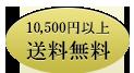 1万5百円以上で送料無料