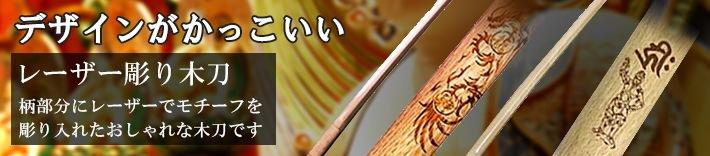 レーザー彫り木刀