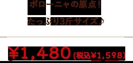 ボローニャの原点!たっぷり3斤サイズ♪ ¥1,300(税込 ¥1,404)