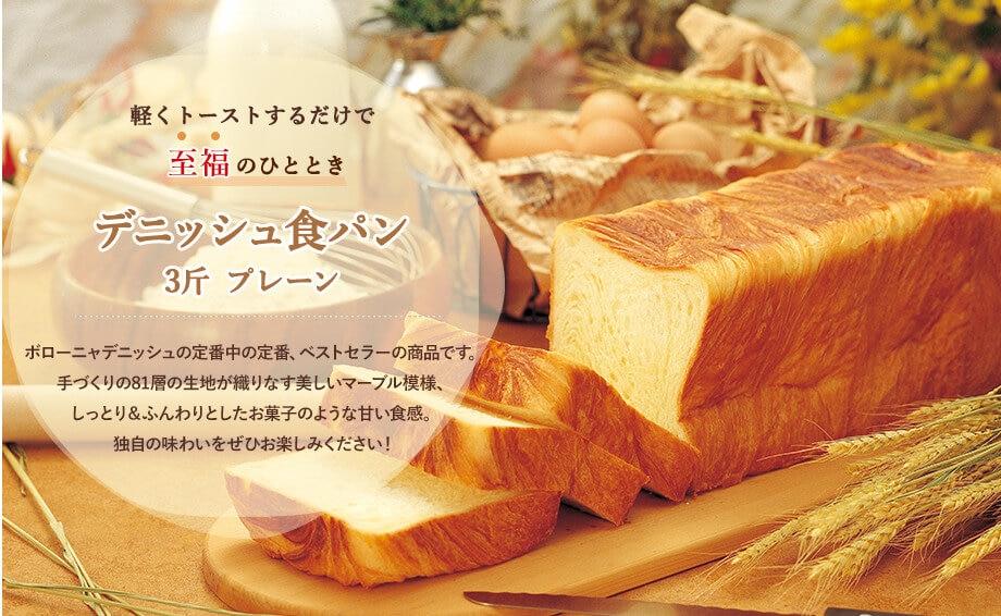 デニッシュ食パン 3斤 プレーン