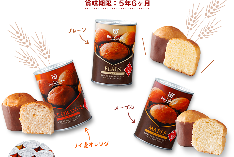 「プレーン」「ライ麦オレンジ」「メープル」の3つの味!