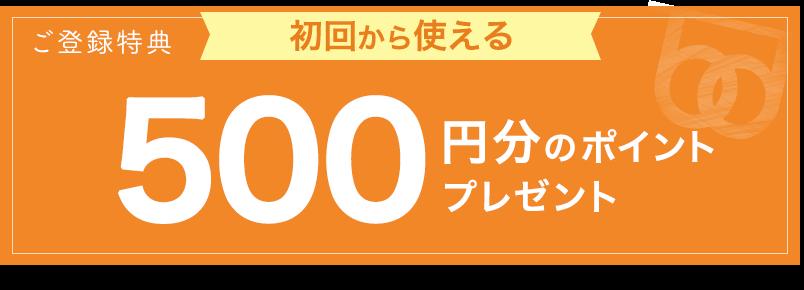 初回から使える500円分ポイントをプレゼント