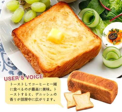 デニッシュ食パン 3斤プレーン