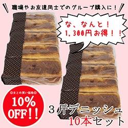 デニッシュ食パン 3斤10本セット