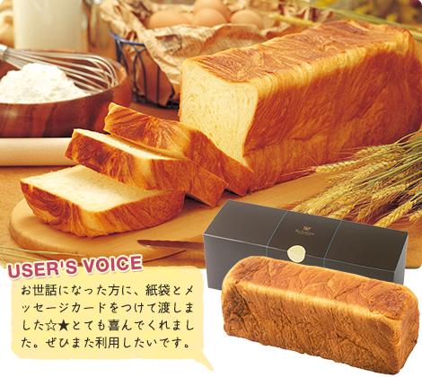 デニッシュ食パン 3斤ギフト
