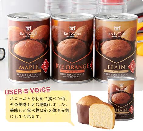 [賞味期限5年6ヶ月]備蓄deボローニャ12缶セット