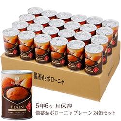 備蓄deボローニャ24缶(プレーン)