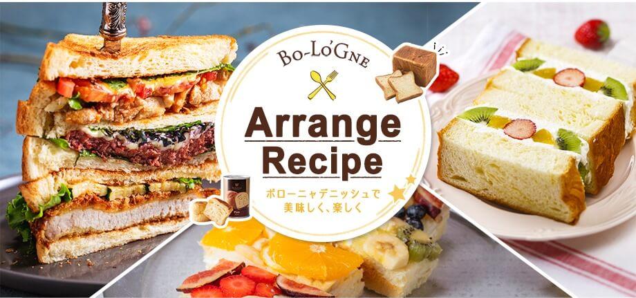 ボローニャ・アレンジレシピ