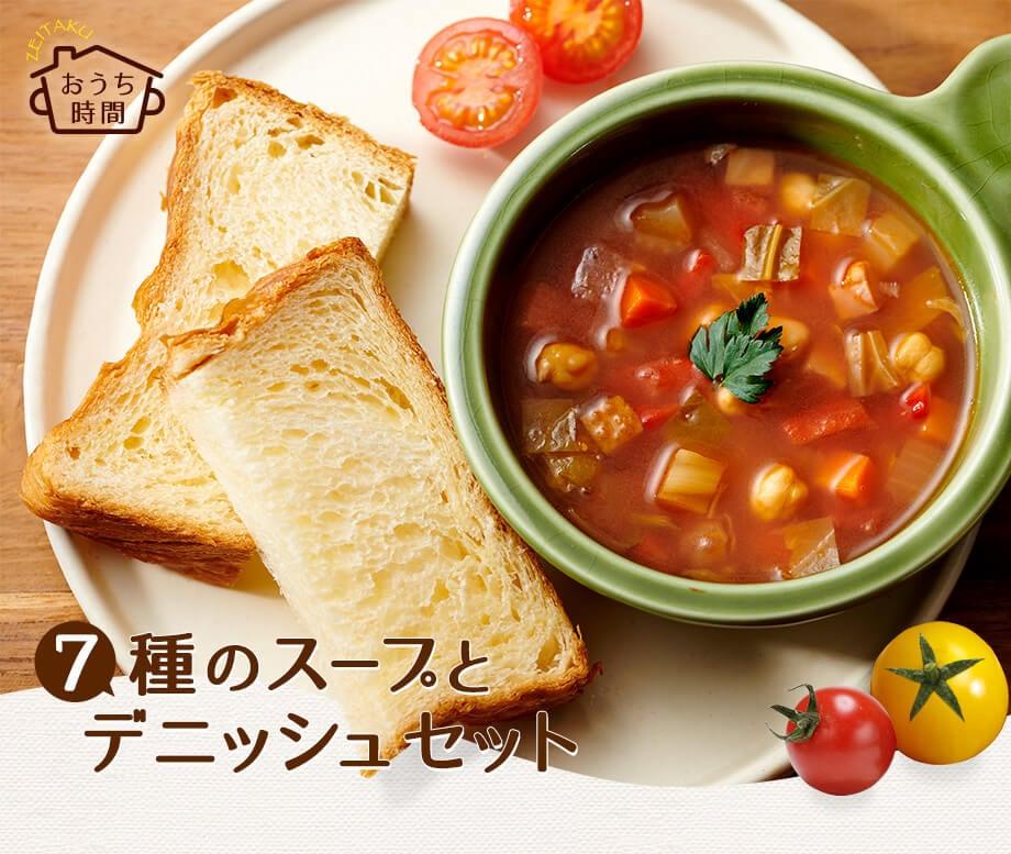 7種のスープとデニッシュセット