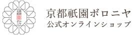 元祖デニッシュ食パンの京都祇園ボロニヤ公式オンラインショップ