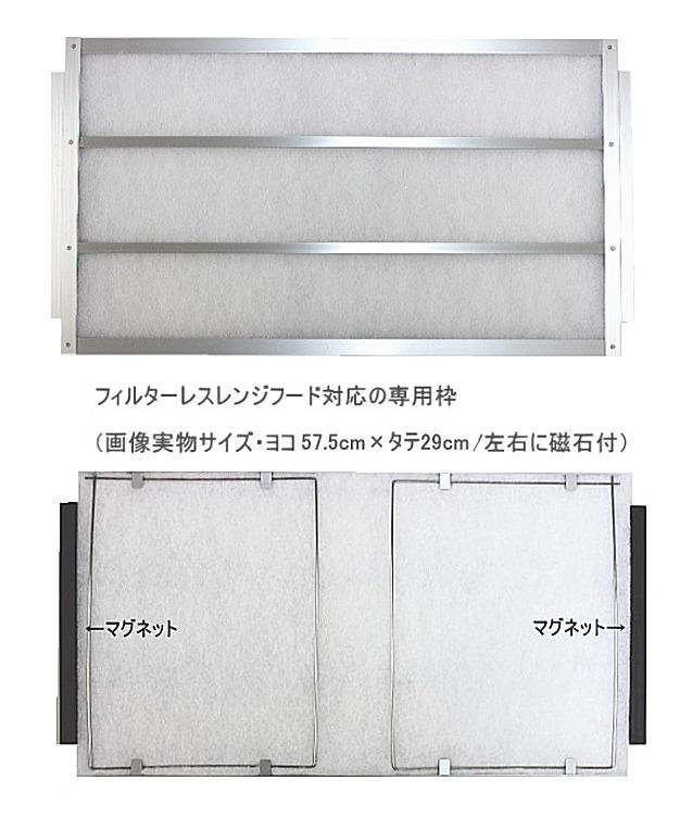 換気扇フィルター・換気扇 フィルター・ノンフィルター・フィルターレス・専用枠サイズサンプのサンプル