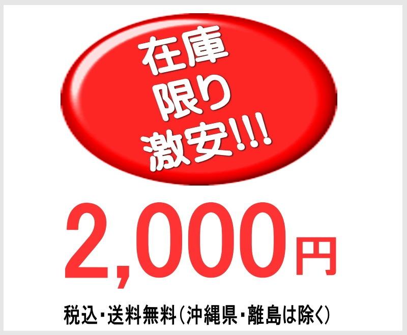 激安、送料込2000円