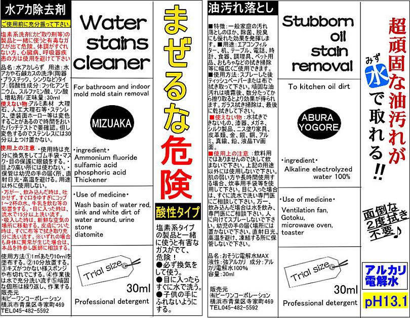 水アカ取り、水垢取り、油汚れ取りのラベル