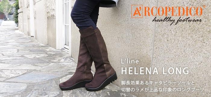 アルコペディコ HELENA LONG(ヘレナロング) コンフォート軽量ブーツ
