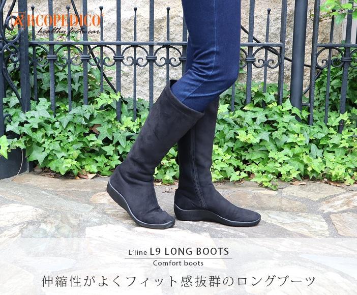 アルコペディコ L'ライン L9 LONG BOOTS(ロングブーツ)軽量・快適ブーツ