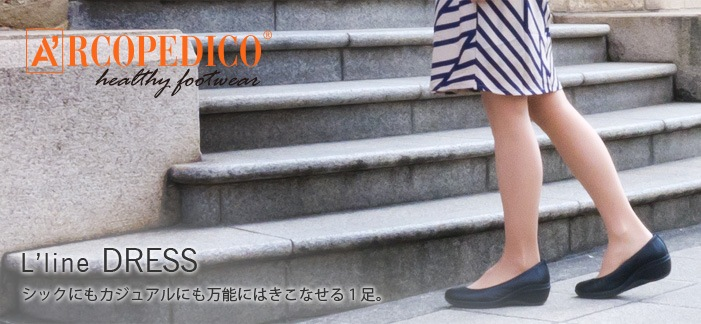 アルコペディコ Lライン DRESS(ドレス)コンフォート軽量パンプス