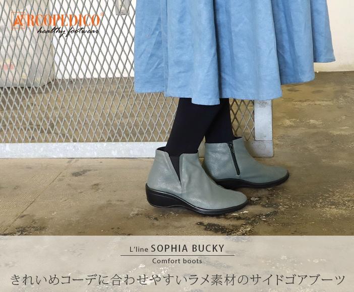 【2018AWモデル】アルコペディコ L'ライン SOPHIA BUCKY(ソフィア バッキー)  コンフォート軽量ブーツ