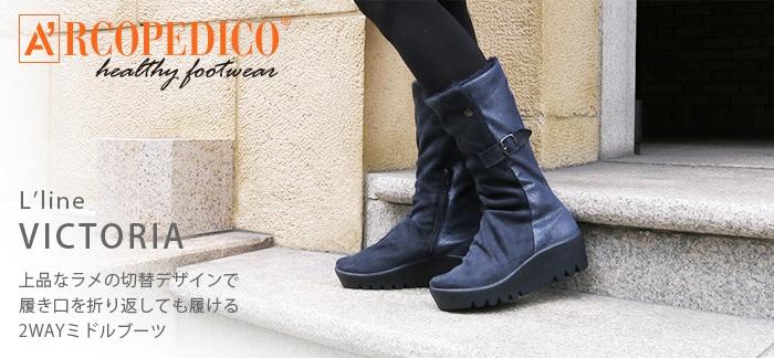 アルコペディコ VICTORIA(ヴィクトリア) コンフォート軽量ブーツ