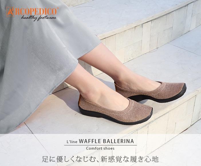 【2018AWモデル】アルコペディコ L'ライン WAFFLE BALLERINA(ワッフル バレリーナ) コンフォート軽量シューズ
