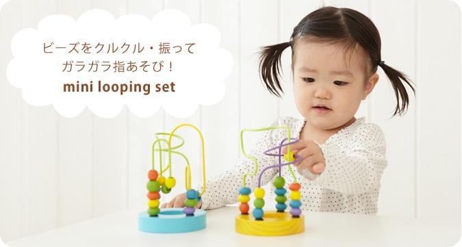 ミニルーピングセット 木のおもちゃ / 木製玩具