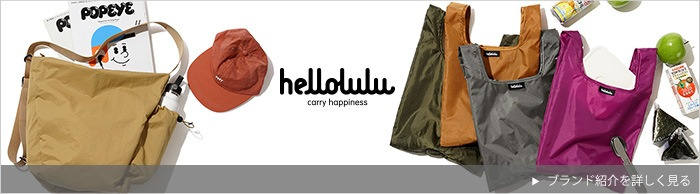 hellolulu商品一覧