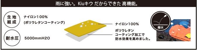 kiu キウ / bonicoオンラインショップ