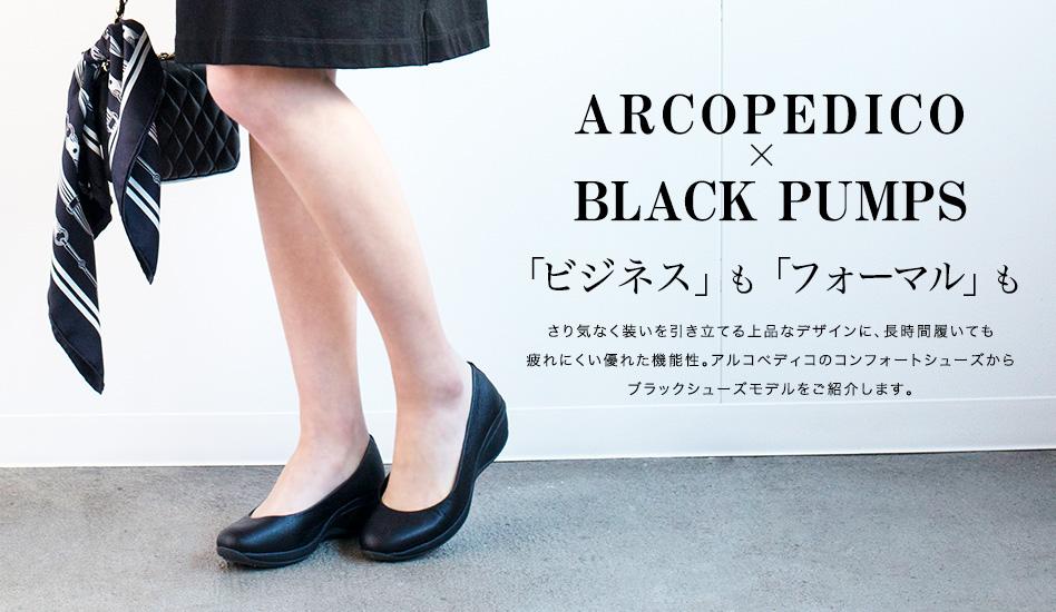ARCOPEDICO ビジネスにもフォーマルにも履ける疲れにくいコンフォートシューズ。女性の装いを引き立てるブラックパンプス
