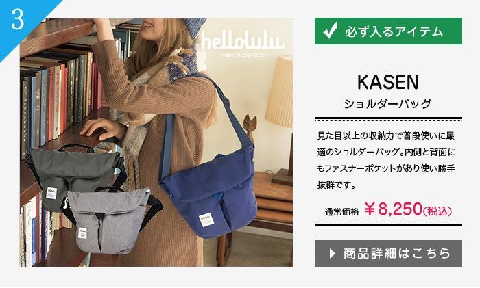 Hellolulu Happy bonico Bag 【¥5000】
