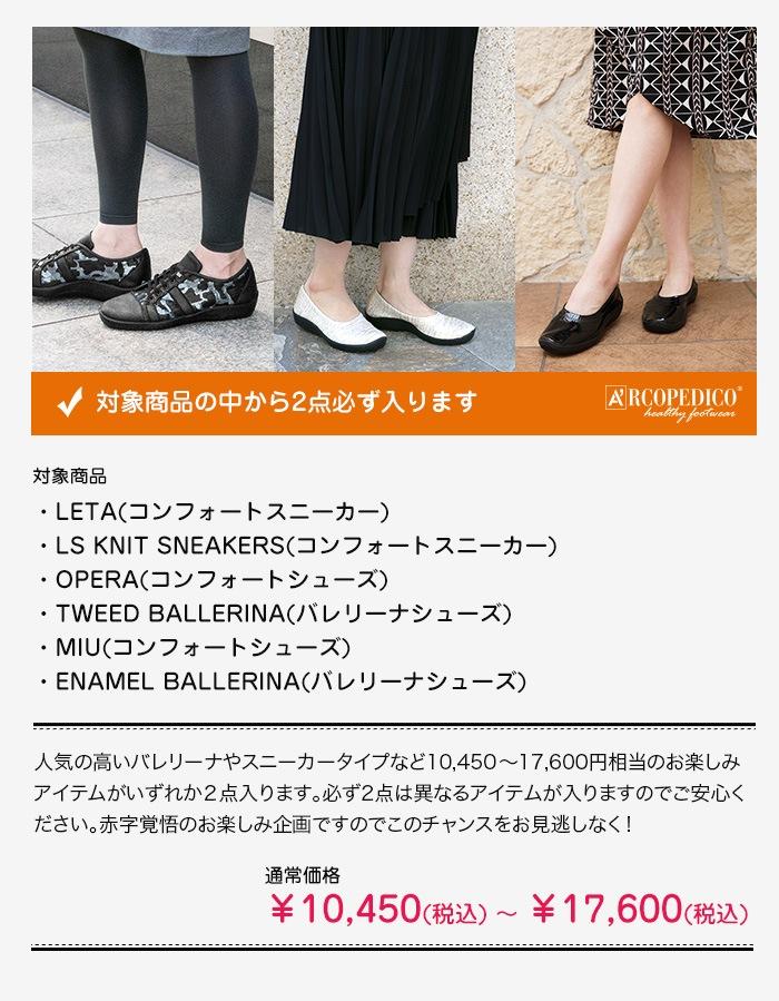 ARCOPEDICO Happy bonico Bag(シューズ)【¥7000】【送料無料】
