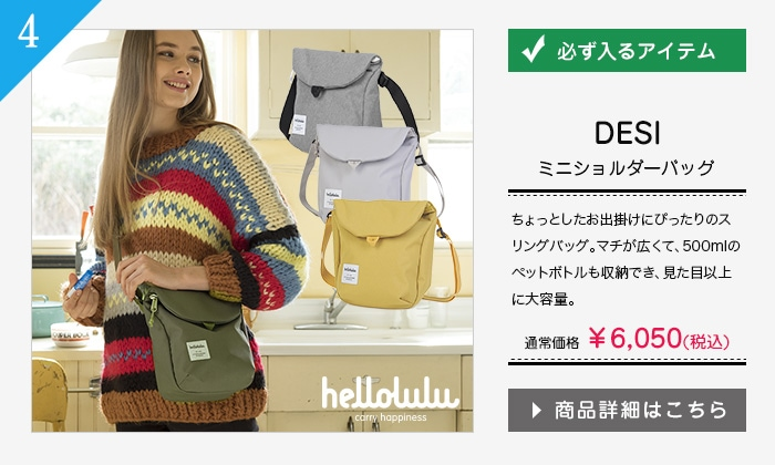 Hellolulu bonico Happy Bag Lサイズ【¥10,000】