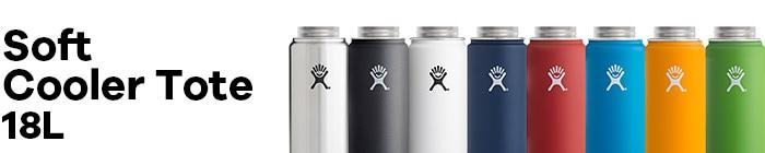 ハイドロフラスク/Hydro Flask 18L Soft Cooler Tote 保冷トート