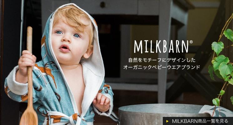 ミルクバーン/MILKBARN