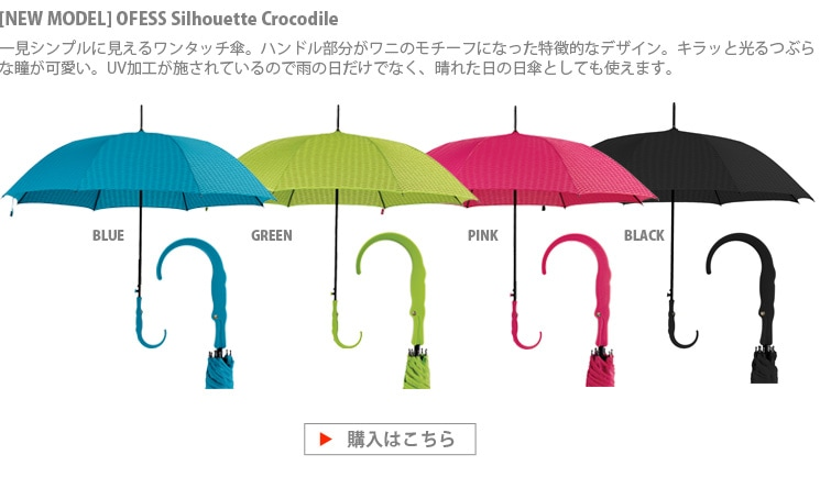オフェス(Ofess) SILHOUETTE CROCODILE NEW