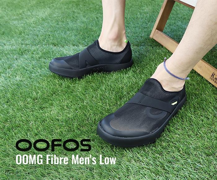 ウーフォス/OOFOS OOMG Fibre Men's Low(ウーエムジーファイバーメンズロウ) リカバリーシューズ