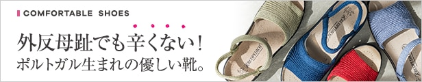 アルコペディコ 外反母趾にも優しい毎日履きたい楽ちん靴