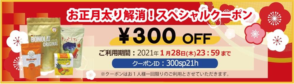 お正月太り解消!スペシャルクーポン300円OFF 1月28日23:59まで