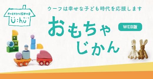 おもちゃ時間【WEB版】