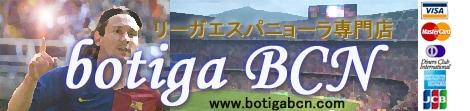 リーガエスパニョーラ専門店botiga BCN:スペインよりリーガエスパニョーラのユニフォーム、グッズをお届けします