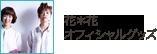 花花オフィシャルグッズ