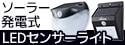 【オーム電機】ソーラー発電式 【LEDセンサーライト】特集