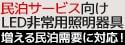 【東芝/Panasonic】民泊用 非常用照明器具 特集