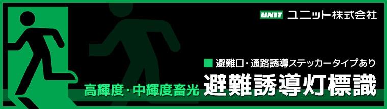 【ユニット】避難誘導標識(蓄光タイプ)