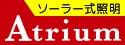 【日恵製作所】ソーラー式 LED 照明灯 ニコソーラー・アトリウム