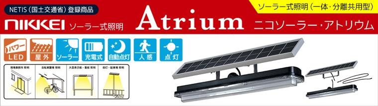 【NIKKEI】ソーラー式 LED 照明灯 ニコソーラー・アトリウム