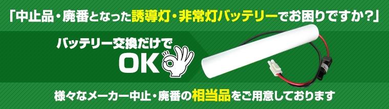 中止品・廃番バッテリー解決策!