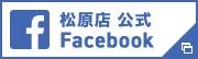 松原店 公式 Facebook